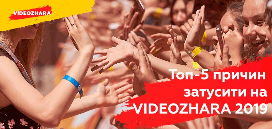 Топ-5 причин затусити на VIDEOZHARA 2019