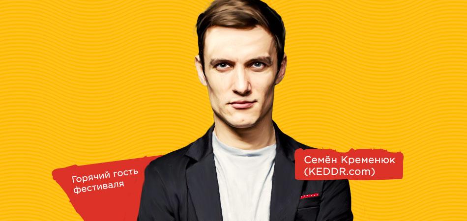«ВидеоЖара», встречай! Семён Кременюк из KEDDR.com