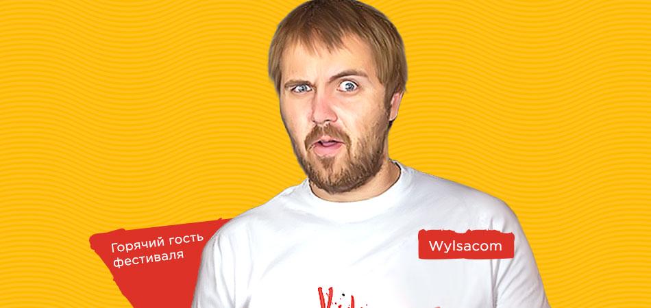 Wylsacom готов к «ВидеоЖаре»!