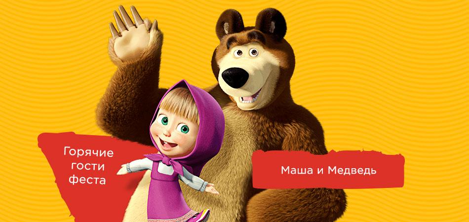 «Маша и Медведь» расскажет, как же так получилось ;)
