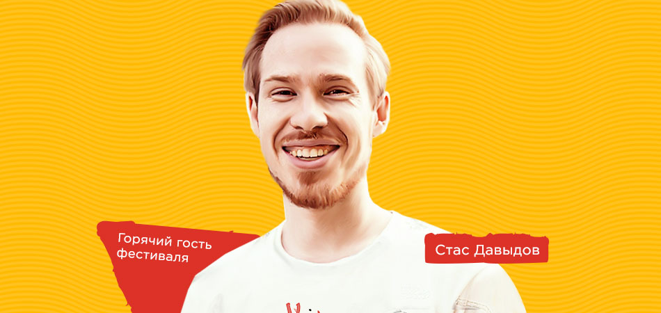 Первый участник «ВидеоЖары» – Стас Давыдов