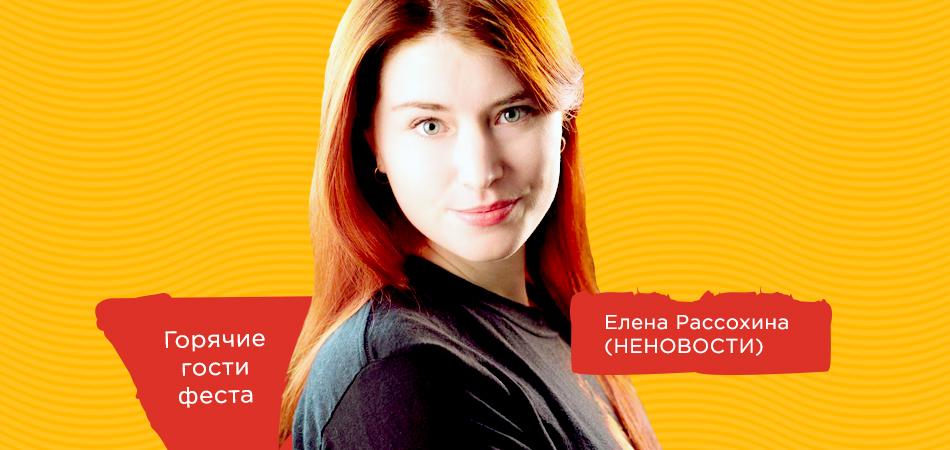Главная новостница «ВидеоЖары» – Елена Рассохина!