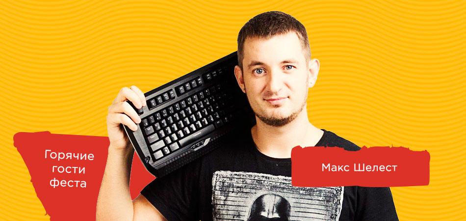 Встречайте на «ВидеоЖаре»: Макс Шелест с канала Fotos.ua