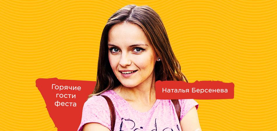 Наталья Берсенева заедет на «ВидеоЖару»