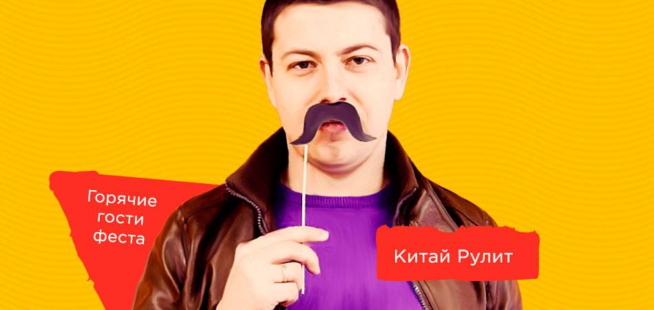 Встречайте на «ВидеоЖаре»: Игорь Брага с канала Kitai Rulit