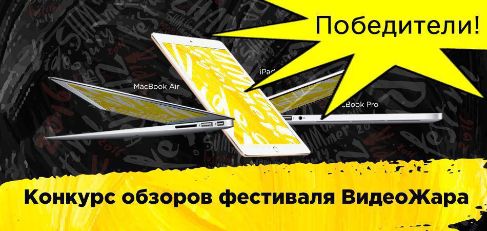 Победители конкурса обзоров «ВидеоЖары»