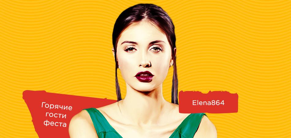 Гуру красоты и ухода за собой Elena864 заглянет на «ВидеоЖару»