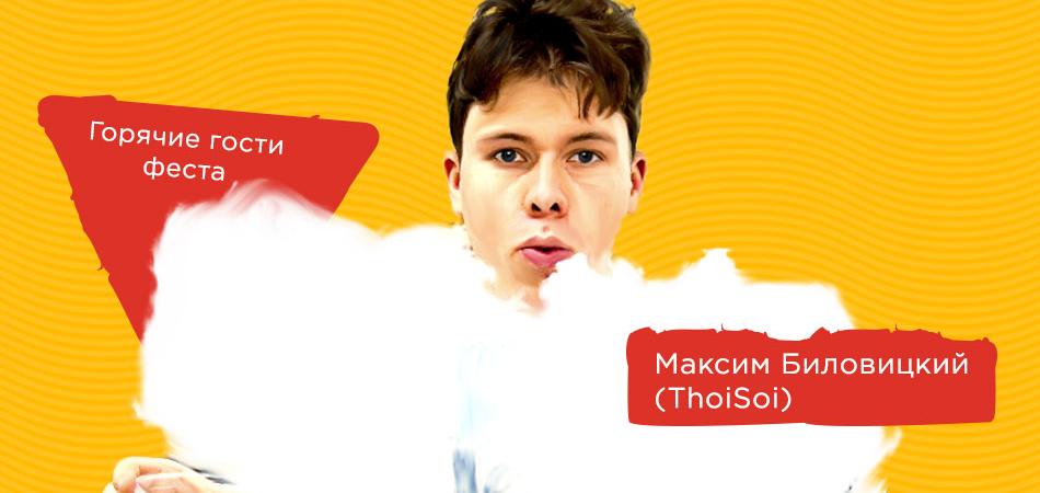 Главный химик фестиваля – Максим Биловицкий!