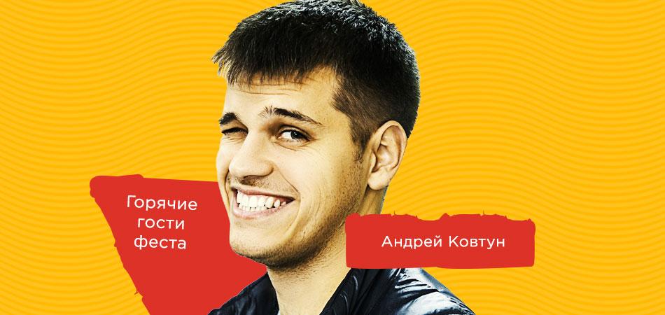 Андрей Ковтун ворвётся на «ВидеоЖару»