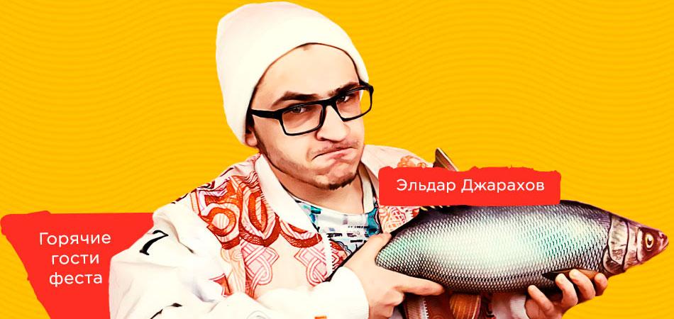 Эльдар Джарахов зачитает на «ВидеоЖаре»!