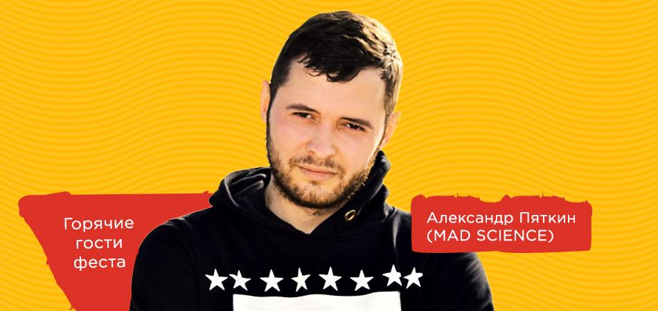 Участник феста «ВидеоЖара»: Александр Пяткин с канала Mad Science