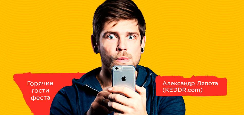 «ВидеоЖара», встречай! Александр Ляпота из KEDDR.com