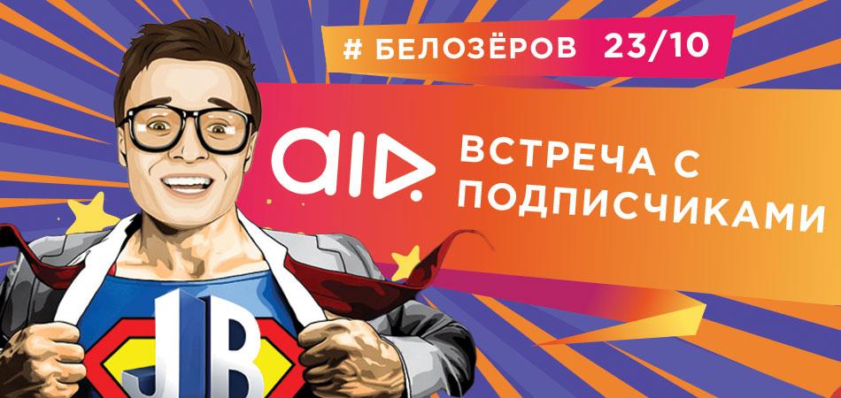 Фан-встреча с Евгением Белозеровым в Харькове!