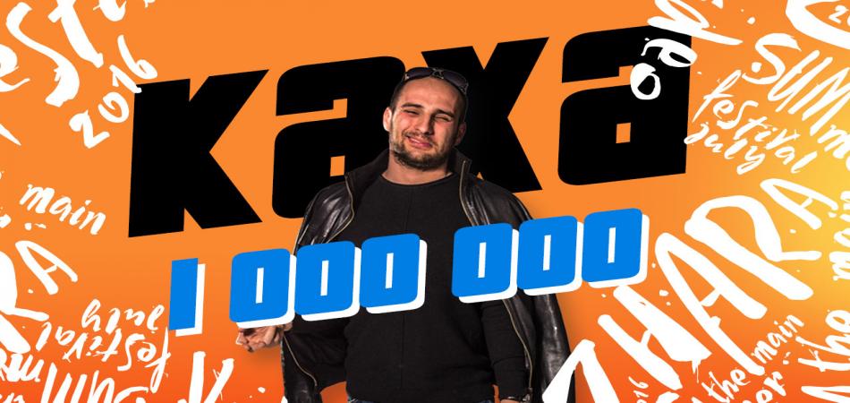 💂 1 000 000 джигитов на канале KlizmaTV