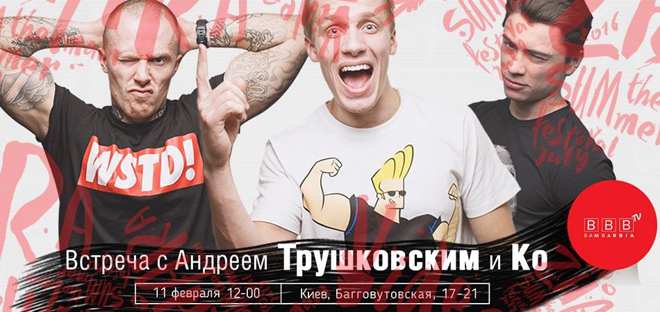 😎 Фан-встреча с Андреем Трушковским