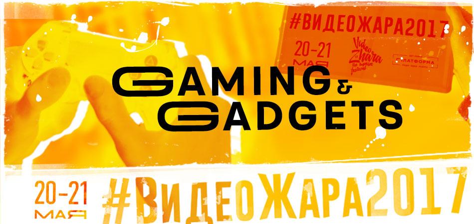 Площадка Gaming & Gadgets на ВидеоЖаре 2017