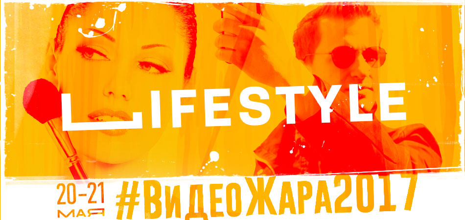 Lifestyle на ВидеоЖаре 2017!