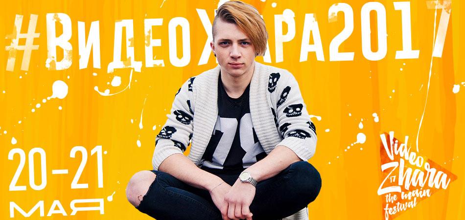 Андрей Мартыненко оторвется на ВидеоЖаре 2017