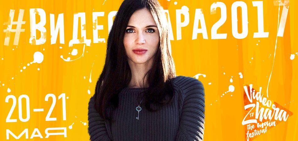 Наташа Шелягина будет на ВидеоЖаре 2017