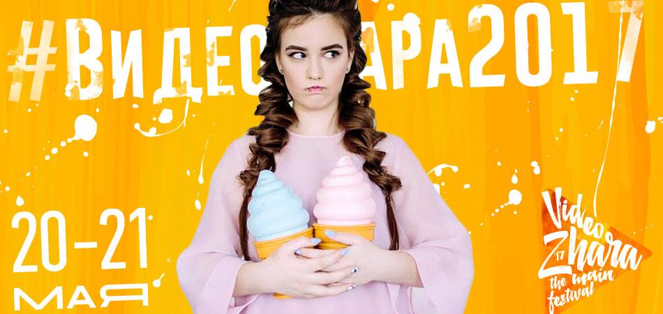 На ВидеоЖару 2017 спешит Лиза Дидковская