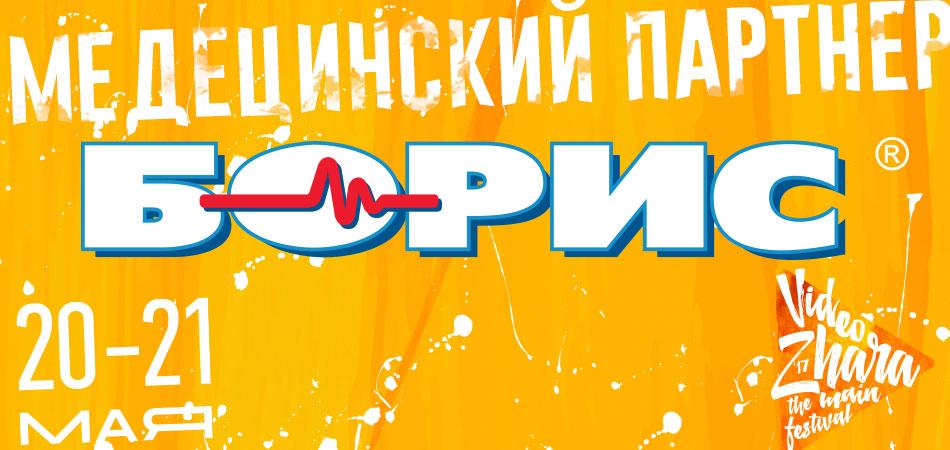"Медицинский партнер фестиваля ВидеоЖара - клиника ""Борис"""
