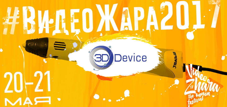 Хватай 3D ручку за репост от компании 3D Device