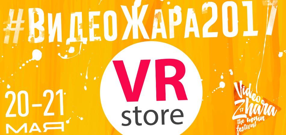 Погрузись в мир виртуальной реальности вместе с VR-Store