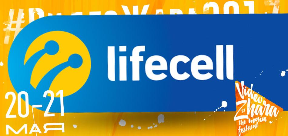 Lifecell - 3G-партнер фестиваля ВидеоЖара