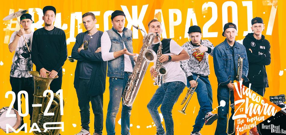 Главный оркестр ВидеоЖары HeartBeat Brass Band