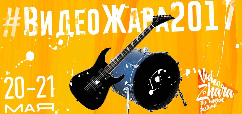 Музыкальная программа ВидеоЖары