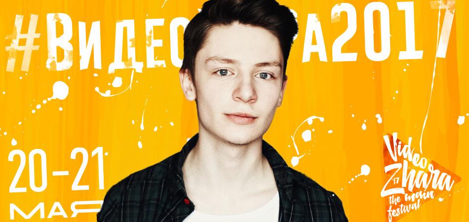 Молодой и горячий Дима Ермузевич спешит на ВидеоЖару