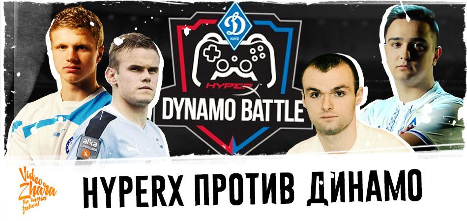 HyperX против Динамо