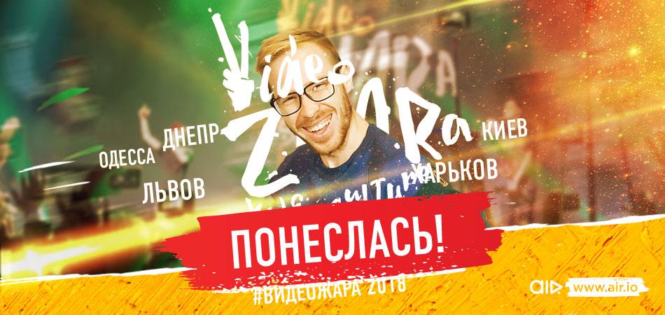 Стас Давыдов на RoadShow фестиваля ВидеоЖара!