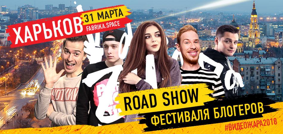 RoadShow ВидеоЖары отправляется в Харьков!