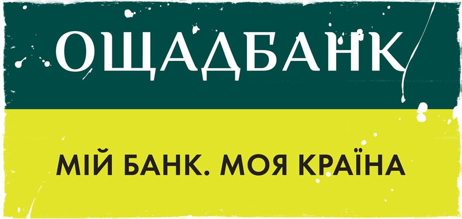 Ощадбанк - партнер фестиваля ВидеоЖара