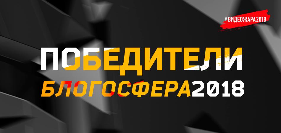 Победители премии БЛОГОСФЕРА 2018