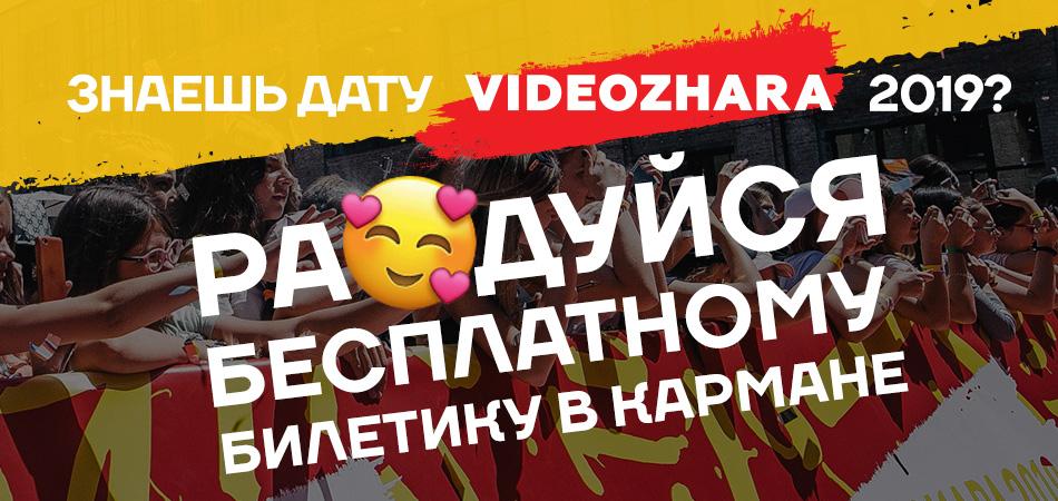 А ты уже знаешь, когда прогремит ВидеоЖара 2019?