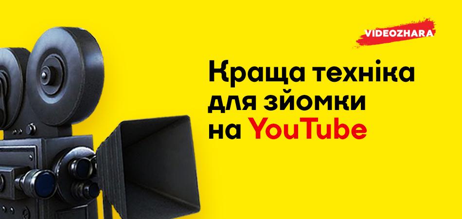 Краща техніка для зйомки на YouTube