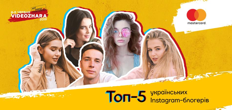 Топ-5 українських Instagram-блогерів