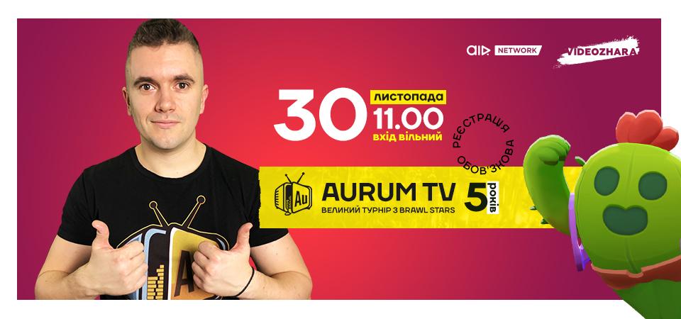 АuRum ТV святкує ювілей разом з VIDEOZHARA!