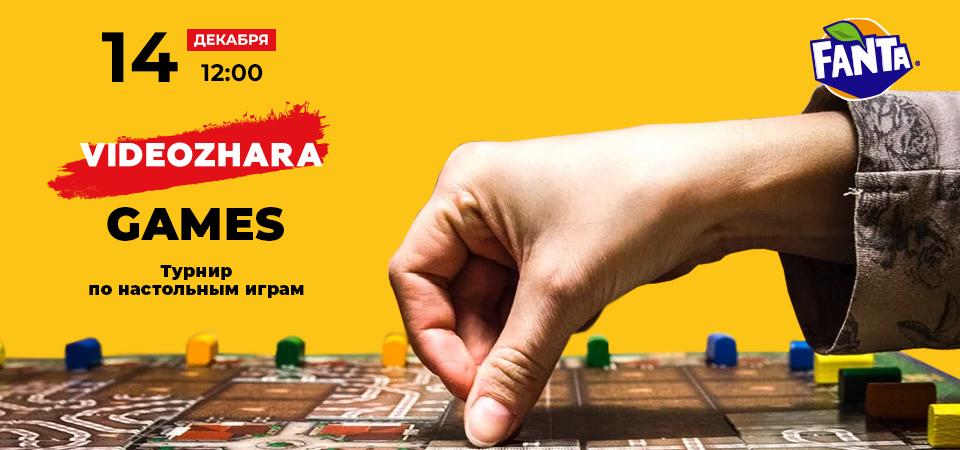 VIDEOZHARA Games | Турнир по настольным играм