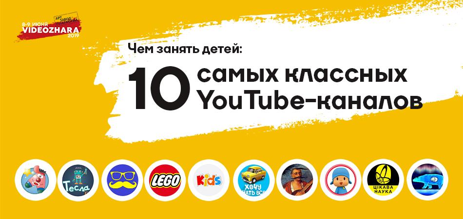Чем занять детей: 10 самых классных YouTube-каналов
