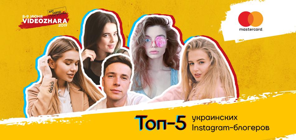 Топ-5 украинских Instagram-блогеров