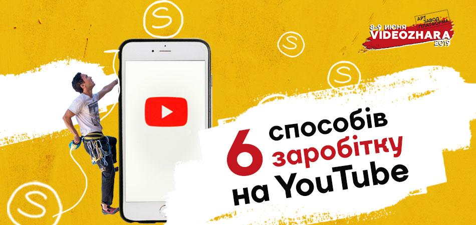 Шість способів заробітку на YouTube