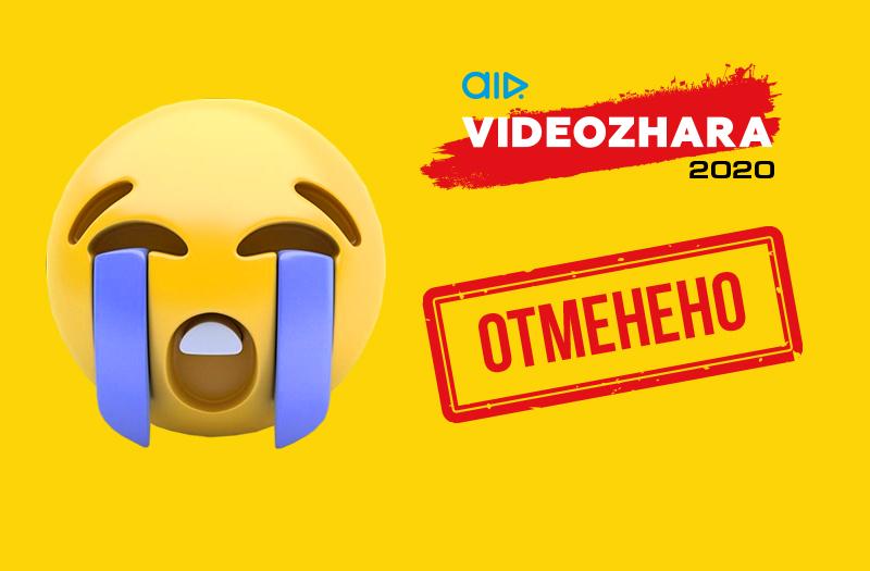 VIDEOZHARA 2020 отменяется