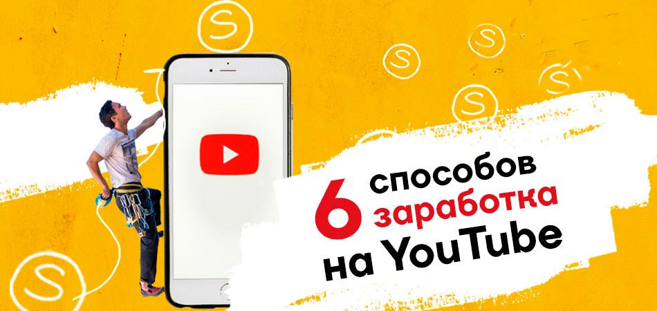 Шесть способов заработка на YouTubе