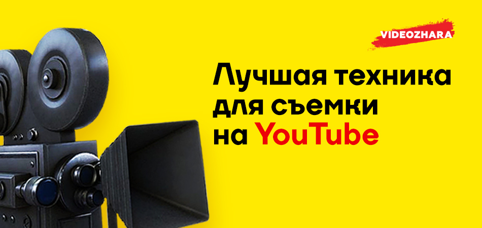 Лучшая техника для съемки на YouTube