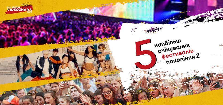 П'ять найбільш очікуваних фестивалів покоління Z