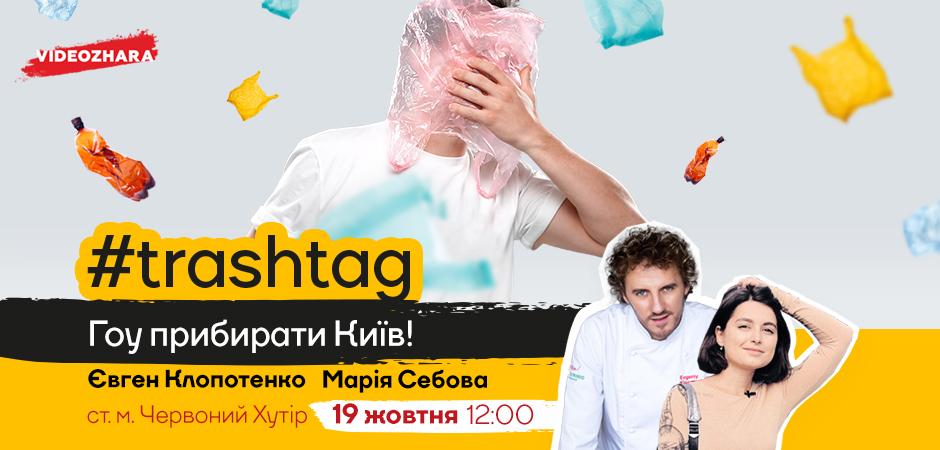 Гоу прибирати Київ!