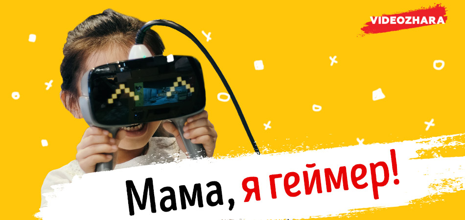 Мама, я геймер